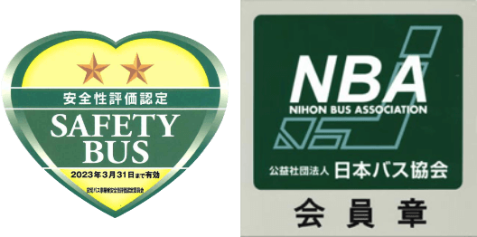 安全評価認定 SAFETY BUS